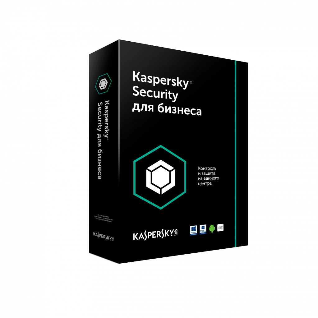 Kaspersky Security для бизнеса.png